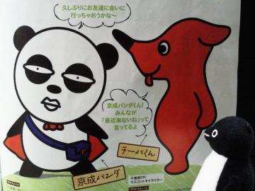 20130330-形成パンダ-1