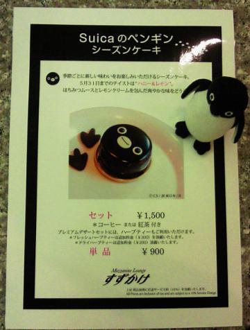 20130407-すずかけ (1)-加工
