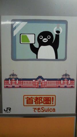 20130407-ペンギン中央線 (8)