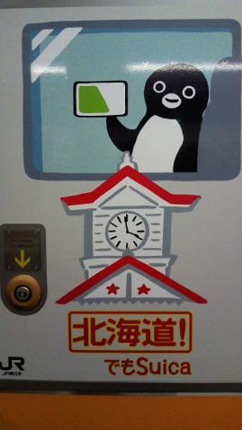 20130407-ペンギン中央線 (11)