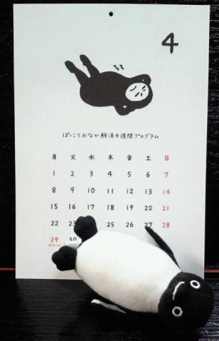 20130410-4月のクウネルくん (1)-加工
