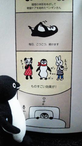 20130410-4月のクウネルくん (2)-加工