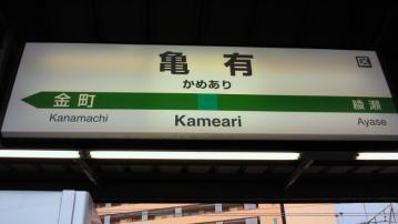 20130406-亀有 (3)