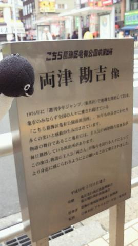 20130406-亀有 (6)