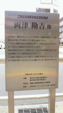 20130406-亀有 (7)