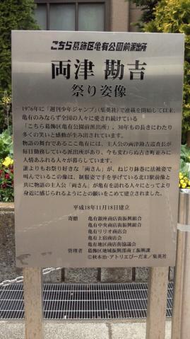 20130406-亀有 (12)