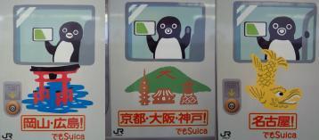 20130420-ペンギン中央線-岡山広島京都大阪神戸名古屋