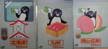 20130420-ペンギン中央線-北海道九州岡山広島