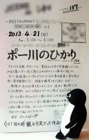 20130421-映画会-加工