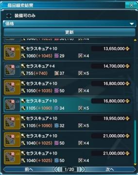 2014-1102 セラスキュア価格