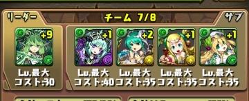 2014-1107 覚醒セレスパ
