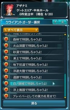 2014-1113 アザナミさん同行2
