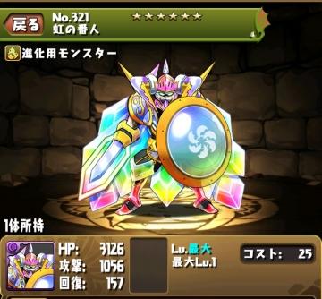 2014-1129 虹オヤジ