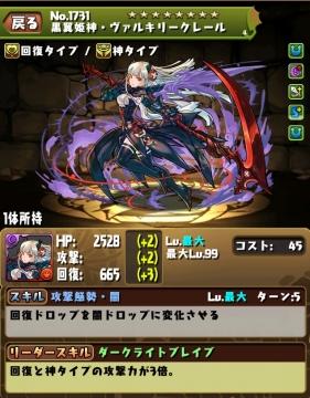 2014-1129 闇ヴァルさん2