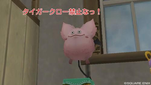 ピンクモーモン<加工済み>