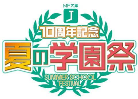 MF_gakuensai_mihon_convert_20120729145119.jpg