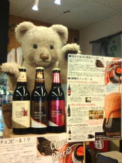 20130110SGチョコビール