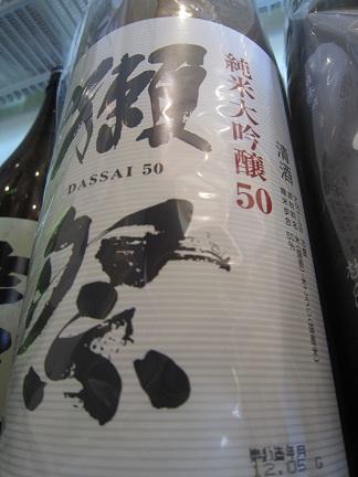 獺祭 純米大吟醸50 表