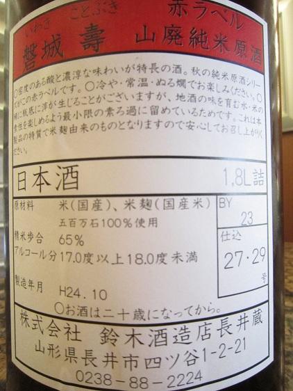 鈴木酒造 磐城壽 山廃純米原酒  裏