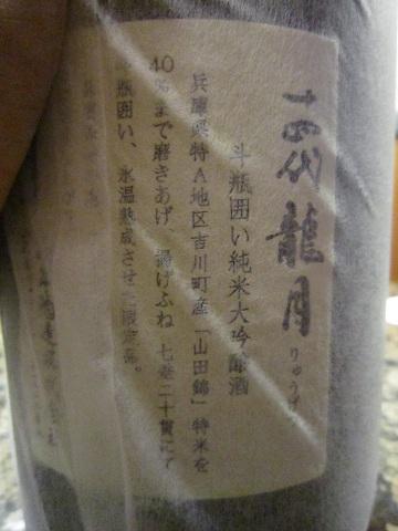 十四代 龍月 純米大吟醸長期熟成 裏