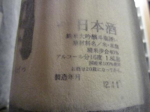 十四代 龍月 純米大吟醸長期熟成 横