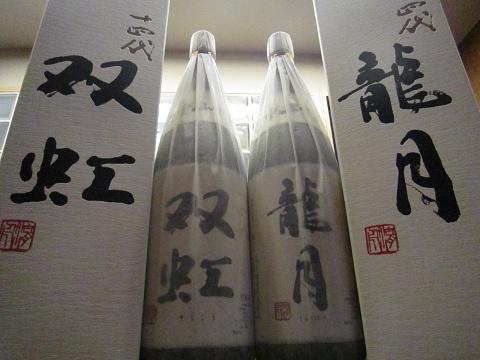 十四代 龍月 純米大吟醸長期熟成・ 双虹 大吟醸長期熟成 表