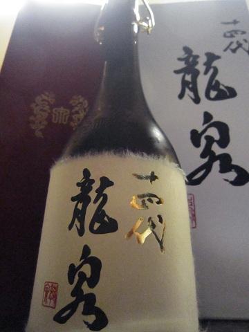 高木酒造 十四代 龍泉 純米大吟醸 表