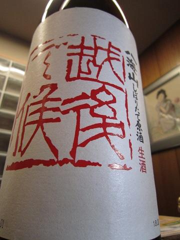 八海山 純米吟醸 越後で候 赤ラベル 表