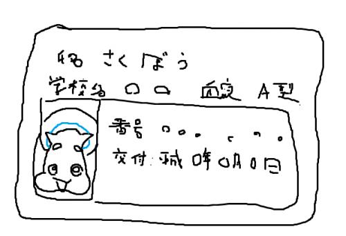 蜈崎ィア譖ク_convert_20120619180626