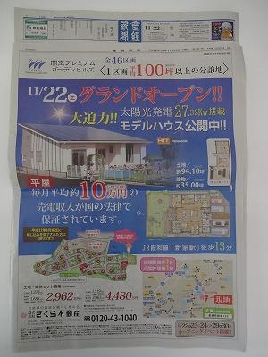 産経新聞11月22日号01