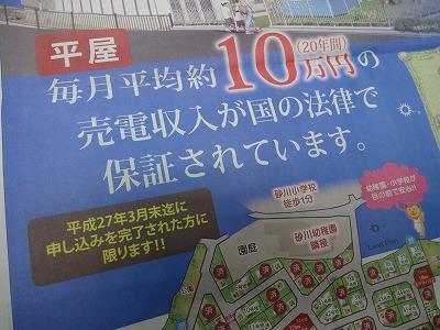 産経新聞11月22日号02