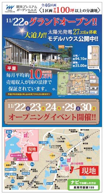新モデルハウス(泉南市新家)01