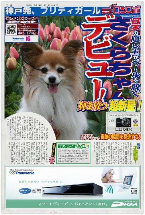 gogai20120808a.jpg