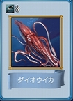 giantsquidcard.jpg