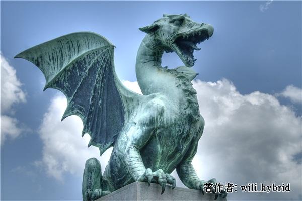 ドラゴンさん