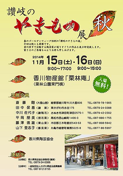 2014讃岐のやきもの展「秋」ポスター