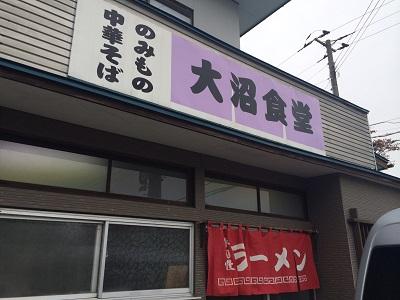 大沼食堂店