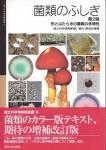 菌類のふしぎ