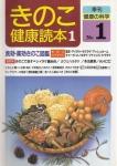 きのこ健康読本1