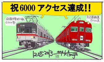 6000記念