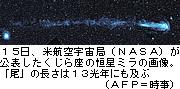 変光星ミラの尾