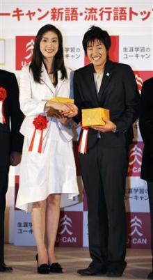 自分なりの判断のご紹介-2008流行語大賞