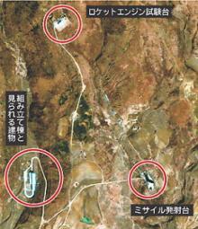 自分なりの判断のご紹介-北朝鮮核ミサイル発射台
