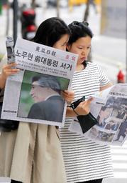 自分なりの判断のご紹介-盧武鉉