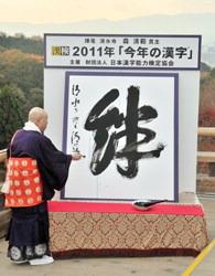 自分なりの判断のご紹介-今年の漢字