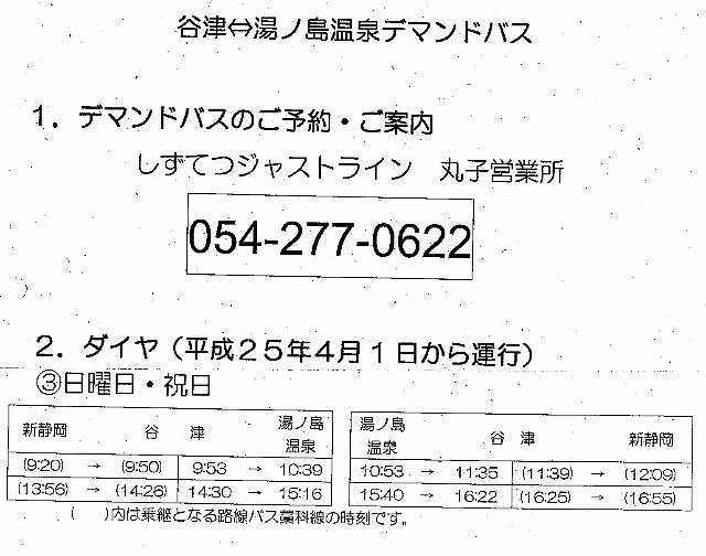 バス時刻表 (640x504)