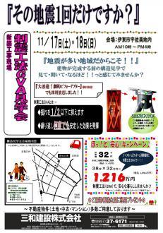 H24年11月イベント
