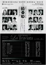 椿姫20153222