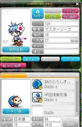 Maple120831_043636.jpg