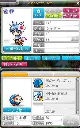 Maple120910_203909.jpg